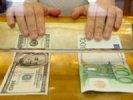 Официальный курс евро вырос почти на 36 копеек, доллар – на 45 копеек