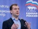 Медведев вступил в «Единую Россию», стал первым партийным премьером