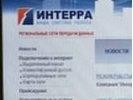 Компания Интерра снижает цены на тарифную опцию «Форсаж»