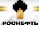 «Роснефть» должна быть выведена из-под контроля государства к 2016 году