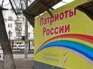 «Патриоты России» отберут у ЕР половину Первоуральска