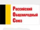 В России появилась первая легальная партия националистов