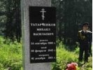 21 июня в деревне Трёка был установлен обелиск на могиле нашего земляка