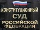 Конституционный суд одобрил протокол о вступлении России в ВТО, не нашел нарушений