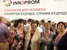 Представители Первоуральского УСЗН посетили «Иннопром-2012»