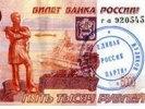 Житель Первоуральска купил мотоцикл и расплатился банкнотами банка приколов