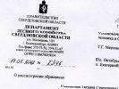 Уральская фирма брала плату за вход в зону отдыха Волчихинского водохранилища незаконно?