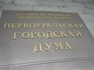 В Первоуральске назначены выборы,  председатель гордумы Марина Соколова против