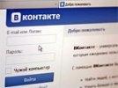 """Чистая прибыль """"ВКонтакте"""" превысила полмиллиарда рублей"""