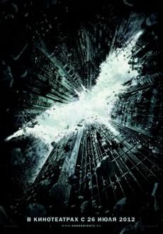 Темный рыцарь: Возрождение легенды / Dark Knight Rises