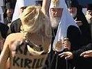 Активистка из FEMEN, раздевшаяся перед патриархом Кириллом, получила 15 суток