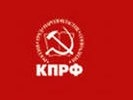 Обком партии КПРФ прокомментировали предписание Администрации о выселении