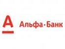 Сегодня ночью в Первоуральске будут недоступны интернет сервисы «Альфа-Банка»