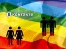 """Соцсеть """"ВКонтакте"""" разозлила геев предложением сменить пол. Они грозят бойкотом"""
