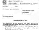 ПНТЗ направит 18 млн. рублей на благоустройство города Первоуральска