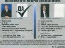 В списках кандидатов на выборы Первоуральска появились «двойники». Фото