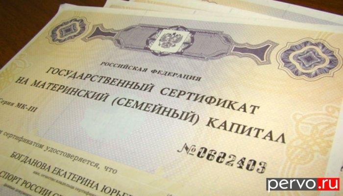 Жительница Первоуральска, лишенная родительских прав, пыталась получить материнский капитал