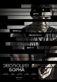 Эволюция Борна / Bourne Legacy