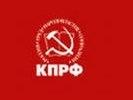 Администрация Первоуральска подала в суд на КПРФ