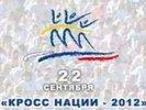 В Первоуральске пройдет «Кросс Наций 2012» под лозунгом «Дорога к Сочи»