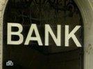 Американские банки изобрелии новый способ дестабилизировать финансовую систему