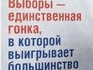 В Первоуральске началась агитационная компания