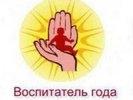 В финале конкурса «Воспитатель года» Первоуральск не смог принять участие