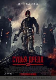 Судья Дредд / Dredd