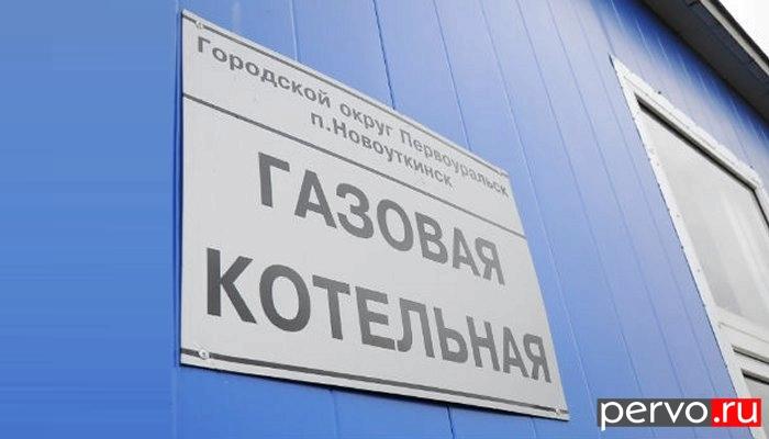 В Первоуральске предъявлено обвинение арендатору котельной, который обвел вокруг пальца и мэрию, и газовиков