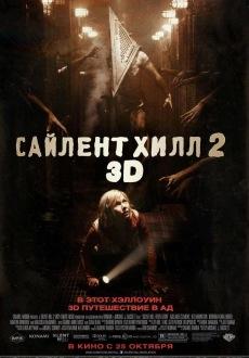 Сайлент Хилл 2 /Silent Hill: Revelation 3D/