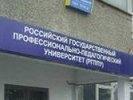 В Первоуральске филиал РГППУ попал в список неэффективных вузов России 2012