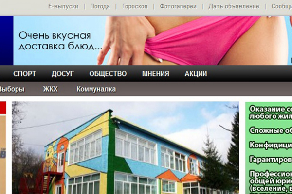Вот это да! В Первоуральске женские трусы рекламируют доставку еды
