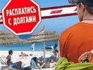 539 жителя Первоуральска не смогут выехать за границу: их долги достигли 20 млн. рублей. Список
