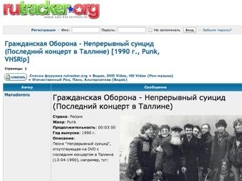 Роскомнадзор внес в реестр торрент-портал Rutracker.org