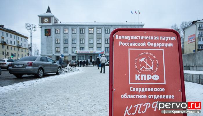 Сегодня на центральной площади Первоуральска состоялся одиночный пикет партии КПРФ. Видео