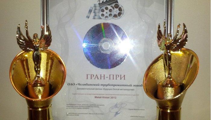 Компания ЧТПЗ удостоена Гран-при на конкурсе «Metal-Vision'2012»