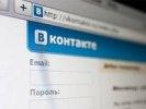 Одно из сообществ сайта «ВКонтакте» попало в реестр Роскомнадзора