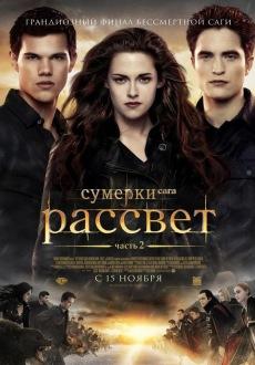 Сумерки. Сага. Рассвет. Часть 2 / Twilight Saga: Breaking Dawn - Part 2