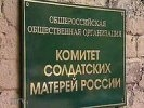 Союз комитетов солдатских матерей может прекратить работу из-за долга за аренду помещения