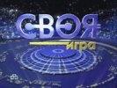 Канал НТВ закрывает «Свою игру» – стала нерентабельной
