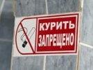 Пока в правительстве РФ обсуждают запрет курения, исправительные колонии закупают сигареты