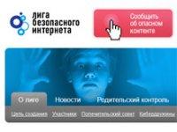 Весь опасный контент грозят выловить в Сети к концу 2013 года с помощью особого поисковика