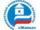 Первоуральск принял участие в заседание Совета по реализации приоритетных национальных проектов