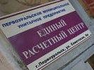 В едином расчетном центре Первоуральска опять сменилось руководство