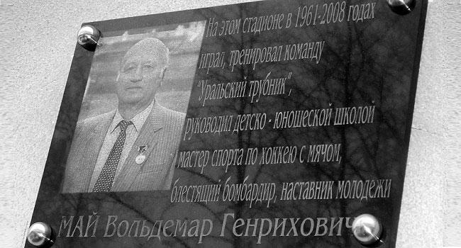 В Первоуральске почетному спортсмену Вольдемару Маю установили мемориальную доску