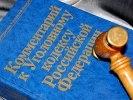 В Уголовном кодексе появились шесть новых видов мошенничества