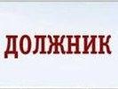 СМИ: правительству предлагают публиковать «черные списки» неплательщиков налогов
