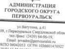 Мэр Первоуральска Юрий Переверзев не будет помогать Думе в работе