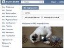 """YouTube перестал учитывать просмотры видео через """"ВКонтакте"""""""