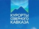 В России могут создать специальный лоукостер для перевозки туристов на курорты Северного Кавказа